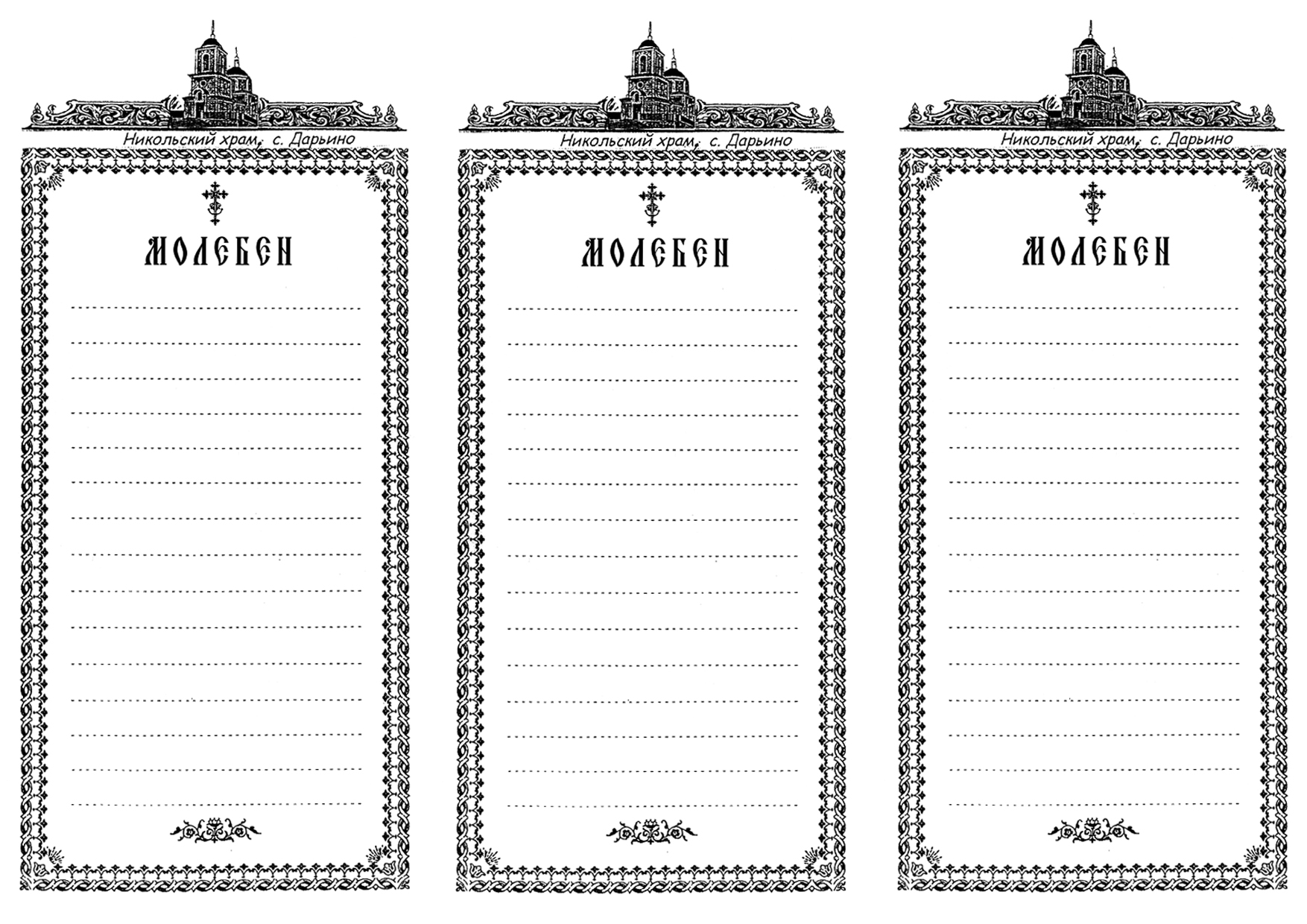 Как правильно писать записки о здравии и об упокоении в церкви.